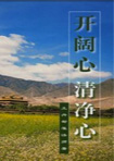 Cover of Open Heart, Clear Mind in Chinese.