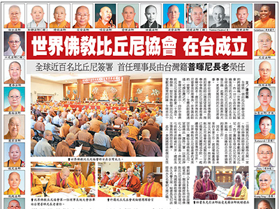 Chinese newspaper article with photos of bhikshunis.
